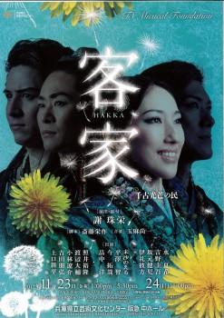 客家~千古光芒の民~2012.11
