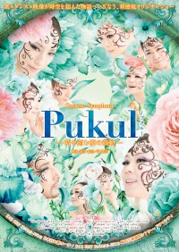 Pukul_A4_flyer_Ver2_top