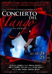 tango_A4_omote