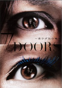 7DOORS~青ひげ公の城~2012.3