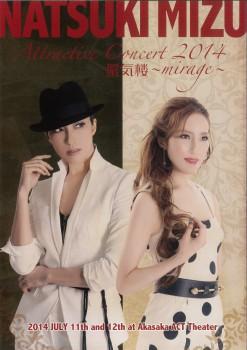 Attractive Concert mirage 2014.7