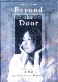 Beyond the Door 2013.9