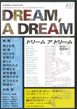 DREAM A DREM 2013.10