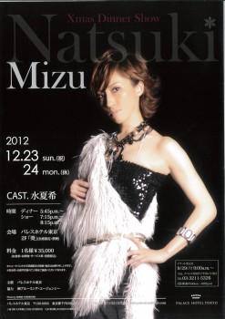 DS 2012.12