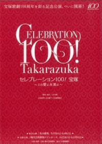 セレブレーション100 2014.5