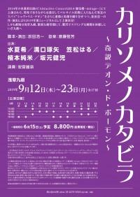 karisomenokatabira_page-0001